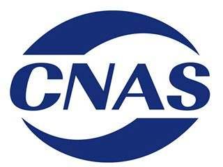 昂星新型碳材料CNAS项目正式启动!