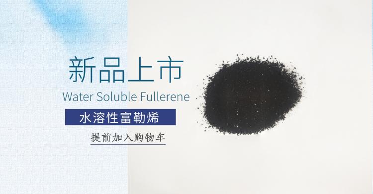 新品发布-水溶性富勒烯