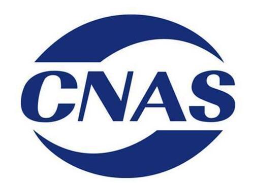 持证上岗:CNAS国家实验室认证